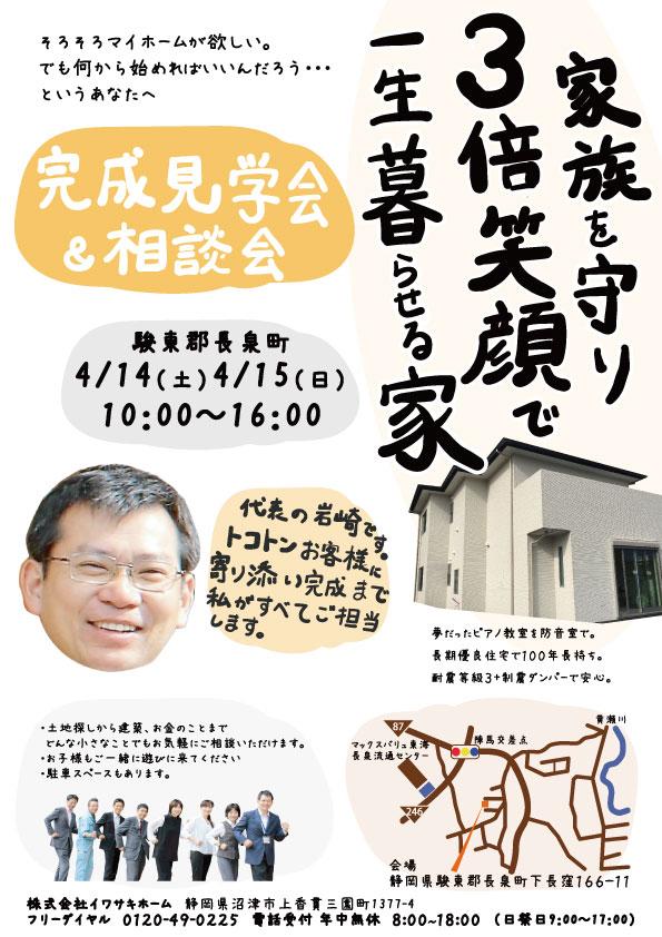長泉町新築見学会