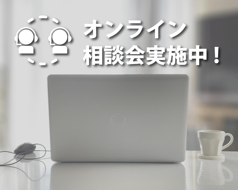 オンライン相談会(メインビジュアル)1000×800